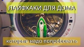 Экономные лайфхаки для дома: наводим чистоту и уют