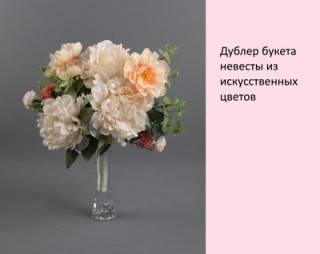 Дублер букета невесты из искусственных цветов собираем своими руками